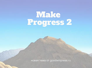 Make Progress 2